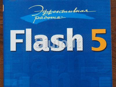 Parduodu knygas Flash 5, Flash CS4